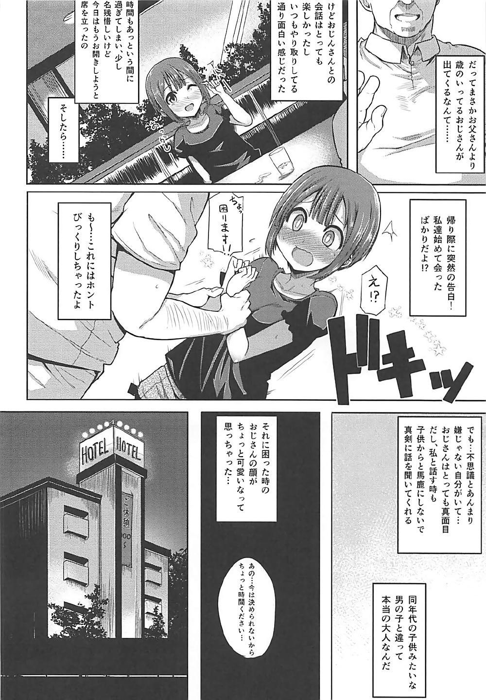 Rorinoutage Sairokushuu 26