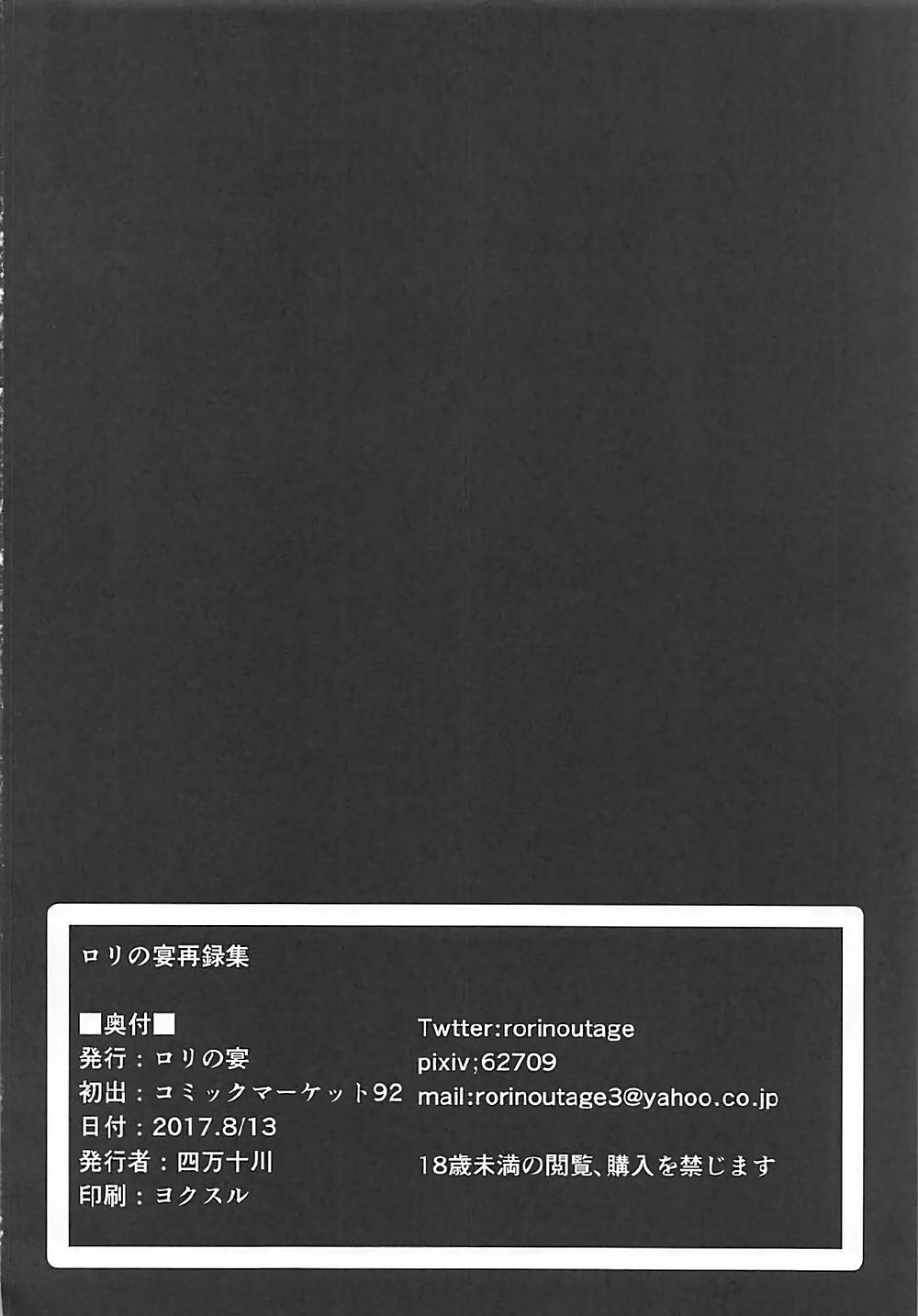 Rorinoutage Sairokushuu 80
