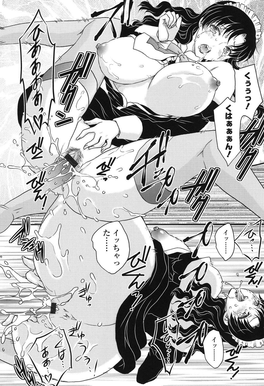 Mama ga Uketomete Ageru 199