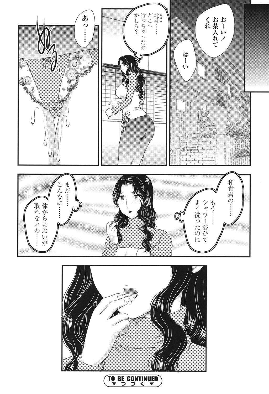 Mama ga Uketomete Ageru 49