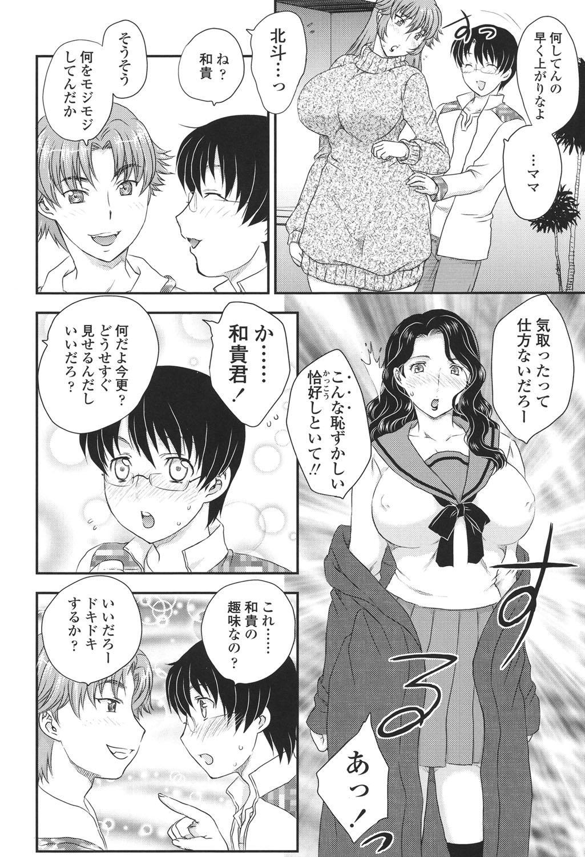Mama ga Uketomete Ageru 51