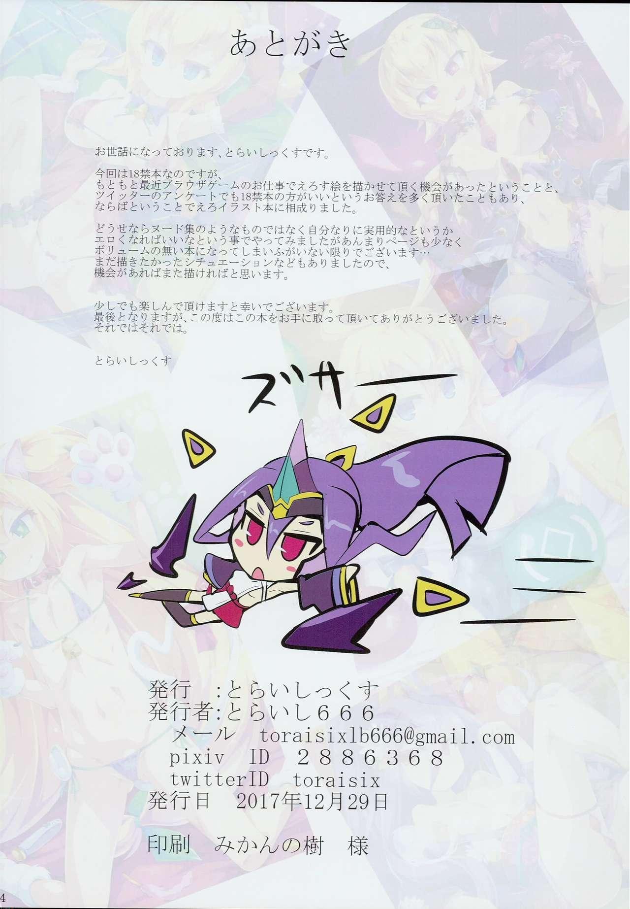BB no Fukenzen na Illust-bon 13