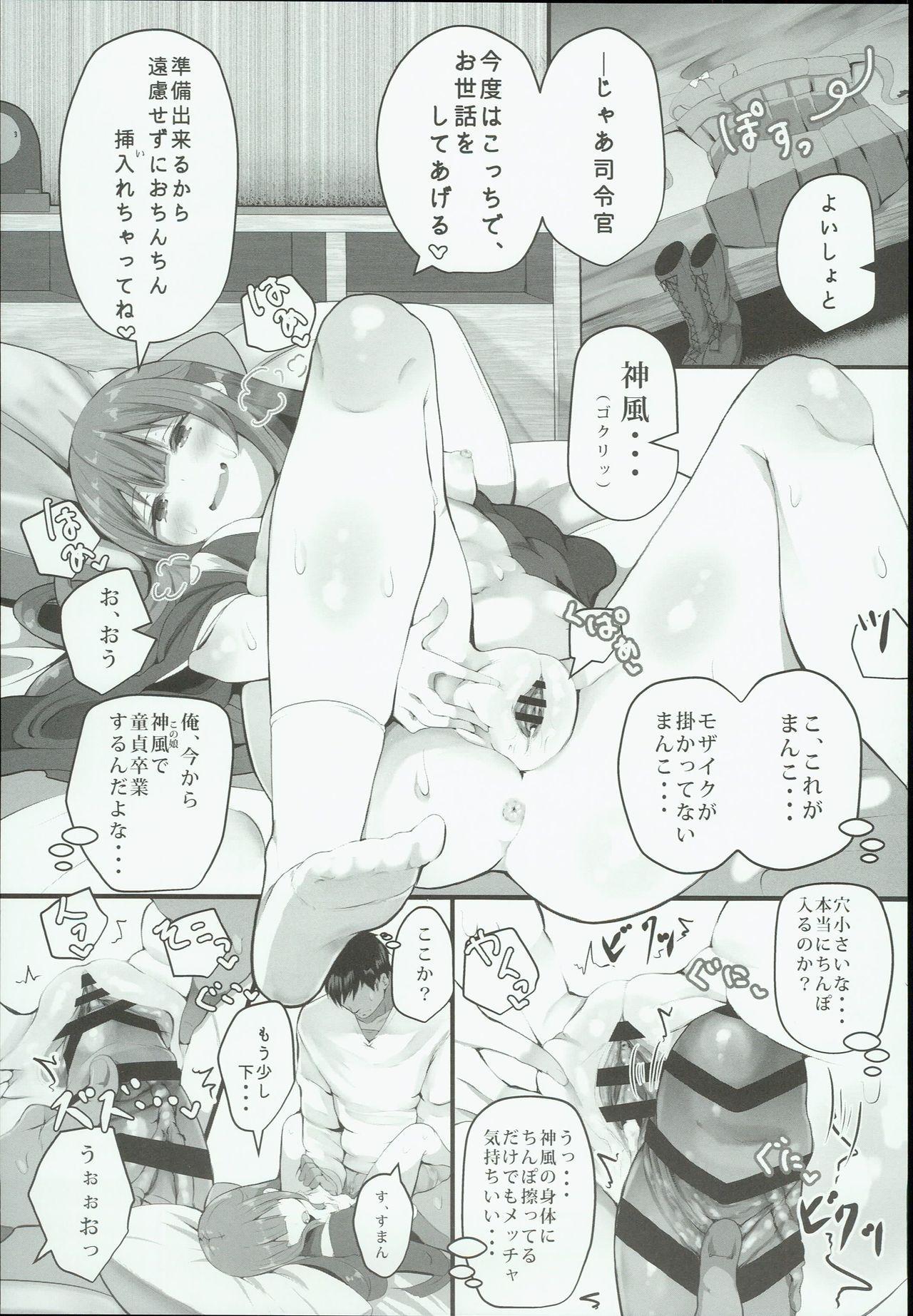 Kamikaze-chan wa Osewa Shitai 12