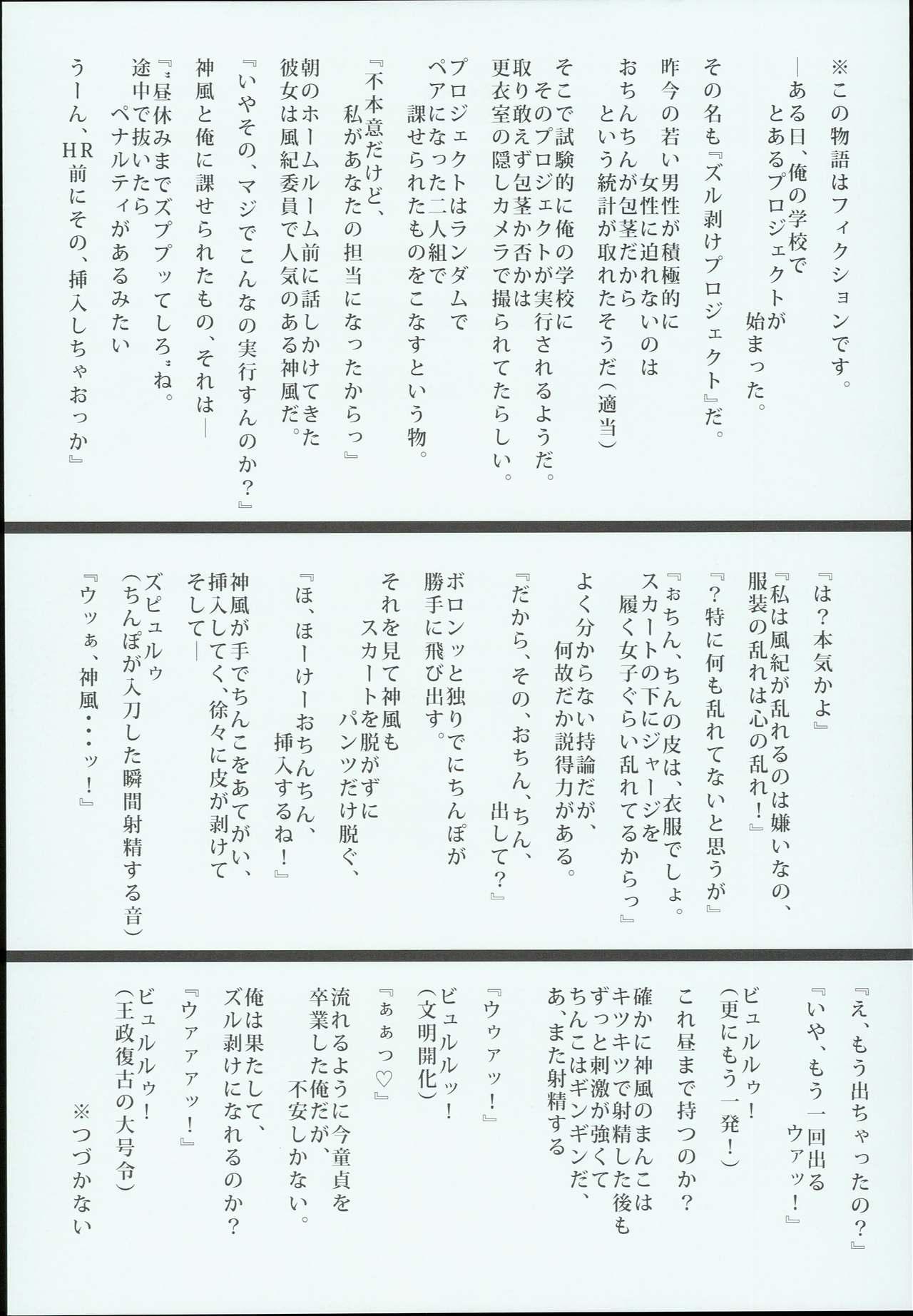 Kamikaze-chan wa Osewa Shitai 23