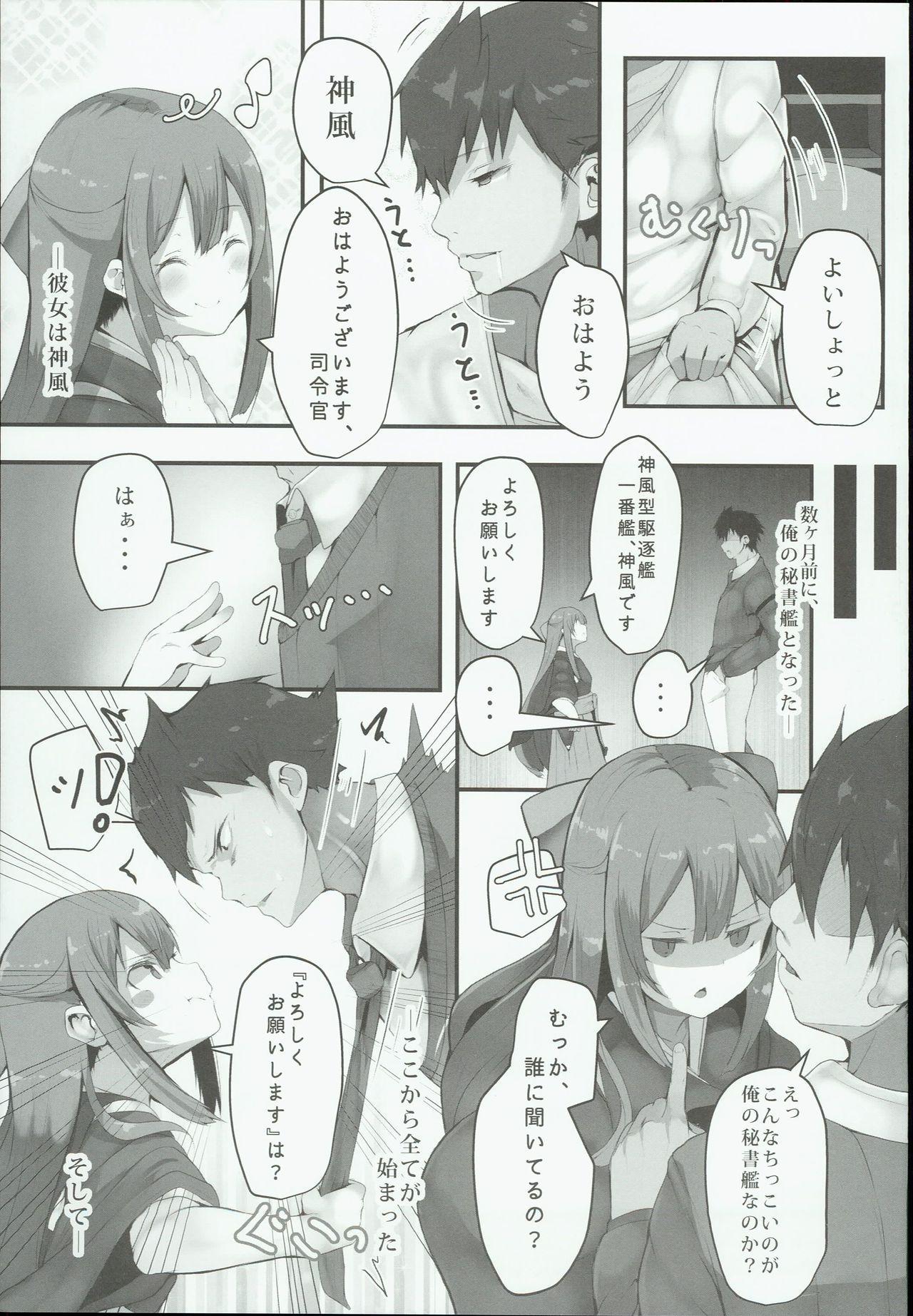 Kamikaze-chan wa Osewa Shitai 4