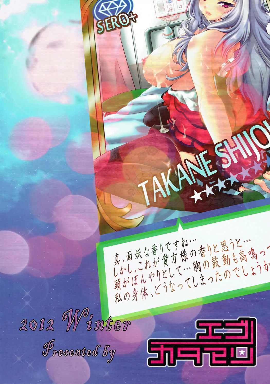 Takane Shuran 33