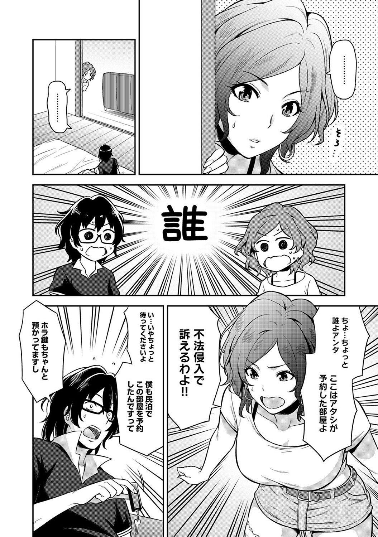 [Shouji Nigou] Minpaku Batting!? ~Mainichi Bijou to Yukizuri Ecchi~ Ch. 1-4 1