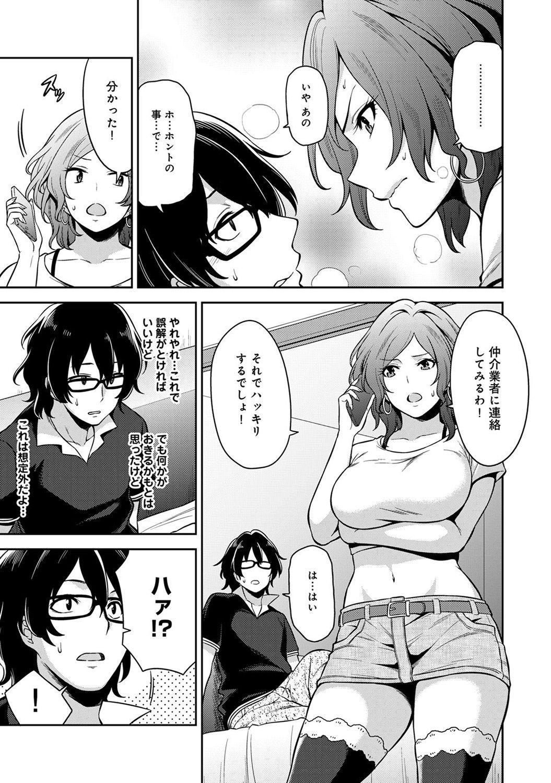 [Shouji Nigou] Minpaku Batting!? ~Mainichi Bijou to Yukizuri Ecchi~ Ch. 1-4 2