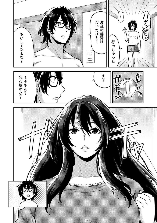 [Shouji Nigou] Minpaku Batting!? ~Mainichi Bijou to Yukizuri Ecchi~ Ch. 1-4 29