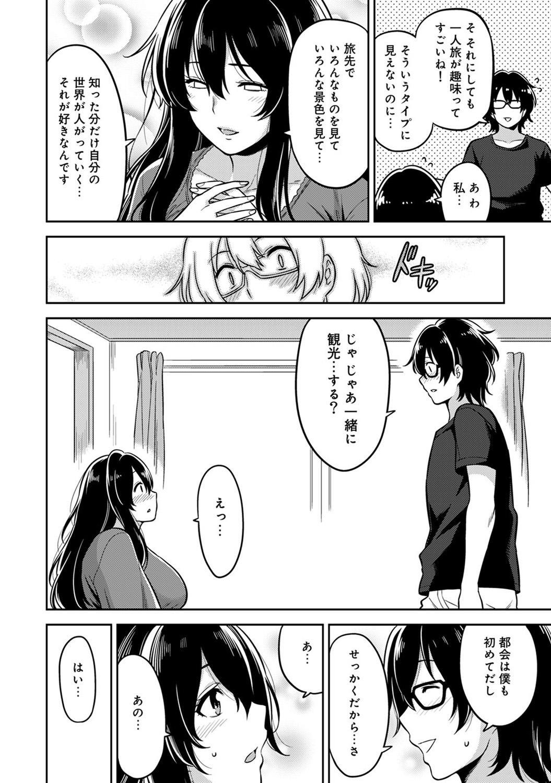 [Shouji Nigou] Minpaku Batting!? ~Mainichi Bijou to Yukizuri Ecchi~ Ch. 1-4 32