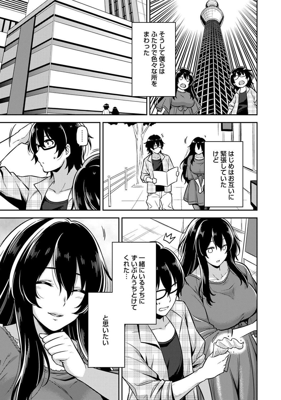 [Shouji Nigou] Minpaku Batting!? ~Mainichi Bijou to Yukizuri Ecchi~ Ch. 1-4 33