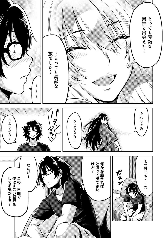 [Shouji Nigou] Minpaku Batting!? ~Mainichi Bijou to Yukizuri Ecchi~ Ch. 1-4 51