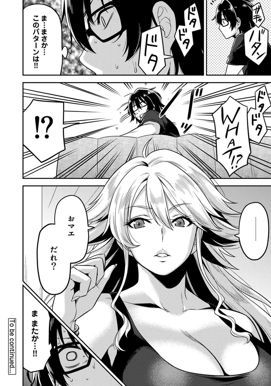 [Shouji Nigou] Minpaku Batting!? ~Mainichi Bijou to Yukizuri Ecchi~ Ch. 1-4 52