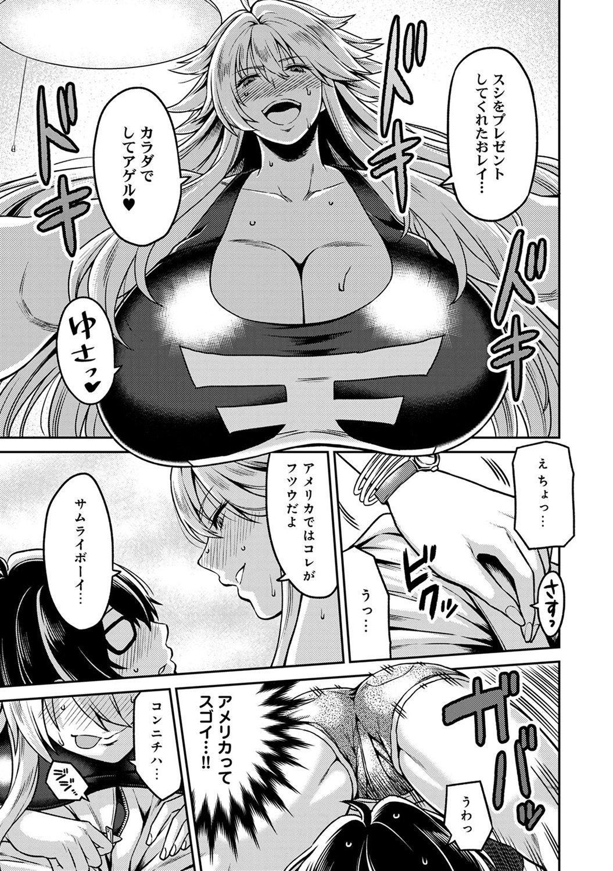 [Shouji Nigou] Minpaku Batting!? ~Mainichi Bijou to Yukizuri Ecchi~ Ch. 1-4 58