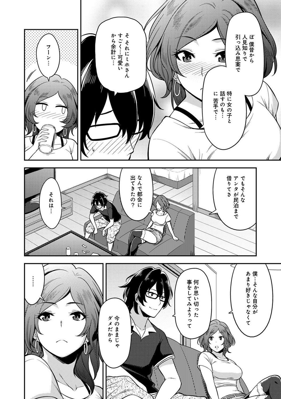 [Shouji Nigou] Minpaku Batting!? ~Mainichi Bijou to Yukizuri Ecchi~ Ch. 1-4 5