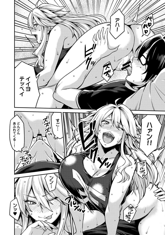 [Shouji Nigou] Minpaku Batting!? ~Mainichi Bijou to Yukizuri Ecchi~ Ch. 1-4 63