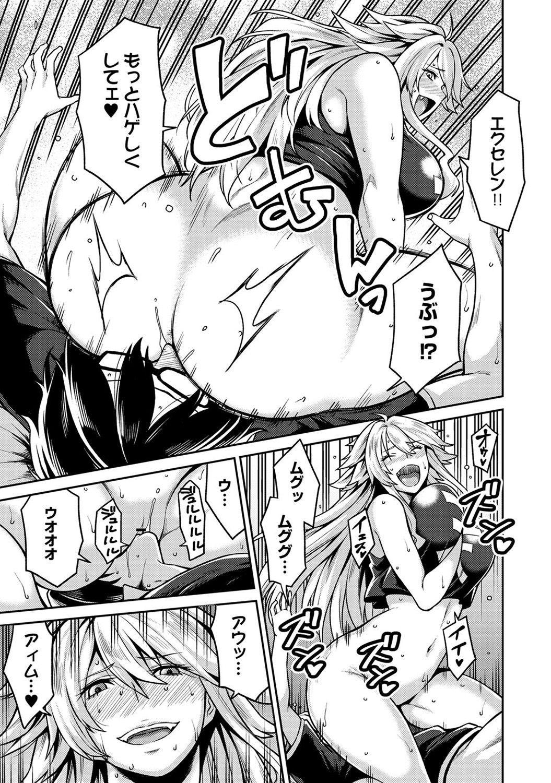 [Shouji Nigou] Minpaku Batting!? ~Mainichi Bijou to Yukizuri Ecchi~ Ch. 1-4 64