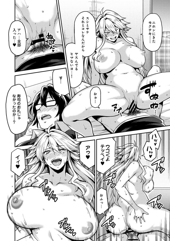 [Shouji Nigou] Minpaku Batting!? ~Mainichi Bijou to Yukizuri Ecchi~ Ch. 1-4 67