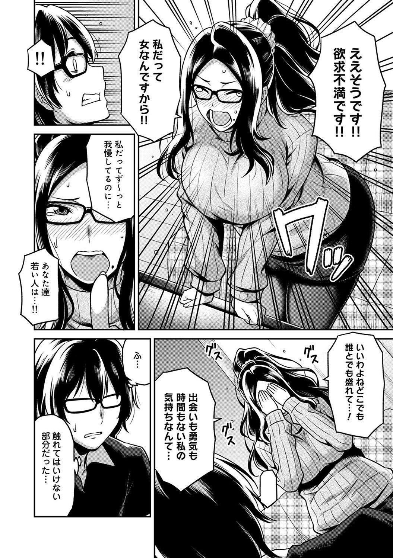[Shouji Nigou] Minpaku Batting!? ~Mainichi Bijou to Yukizuri Ecchi~ Ch. 1-4 78