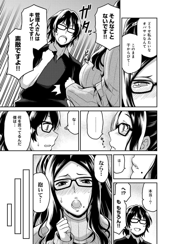 [Shouji Nigou] Minpaku Batting!? ~Mainichi Bijou to Yukizuri Ecchi~ Ch. 1-4 79