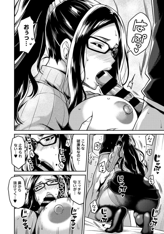 [Shouji Nigou] Minpaku Batting!? ~Mainichi Bijou to Yukizuri Ecchi~ Ch. 1-4 86