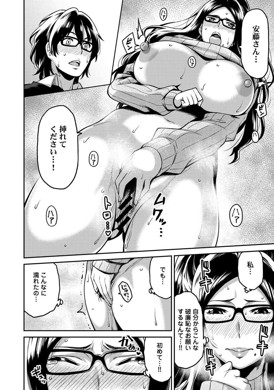 [Shouji Nigou] Minpaku Batting!? ~Mainichi Bijou to Yukizuri Ecchi~ Ch. 1-4 88