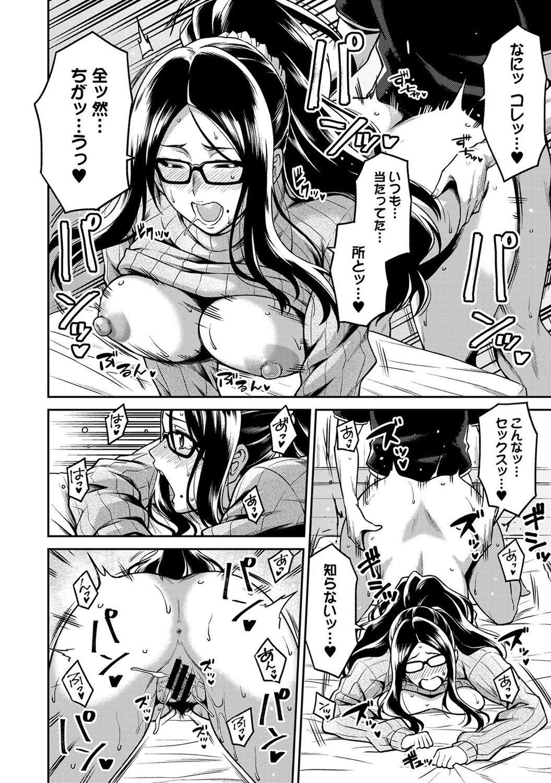 [Shouji Nigou] Minpaku Batting!? ~Mainichi Bijou to Yukizuri Ecchi~ Ch. 1-4 90