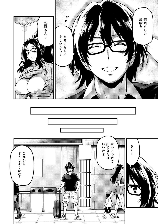 [Shouji Nigou] Minpaku Batting!? ~Mainichi Bijou to Yukizuri Ecchi~ Ch. 1-4 96
