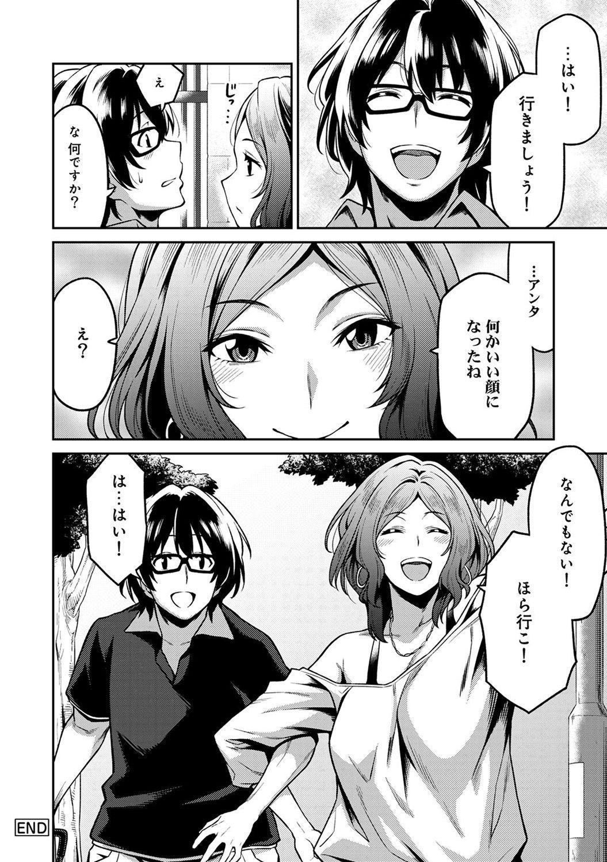 [Shouji Nigou] Minpaku Batting!? ~Mainichi Bijou to Yukizuri Ecchi~ Ch. 1-4 98