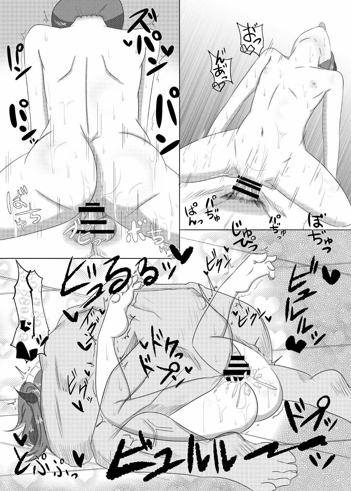 C93オマケ漫画 5