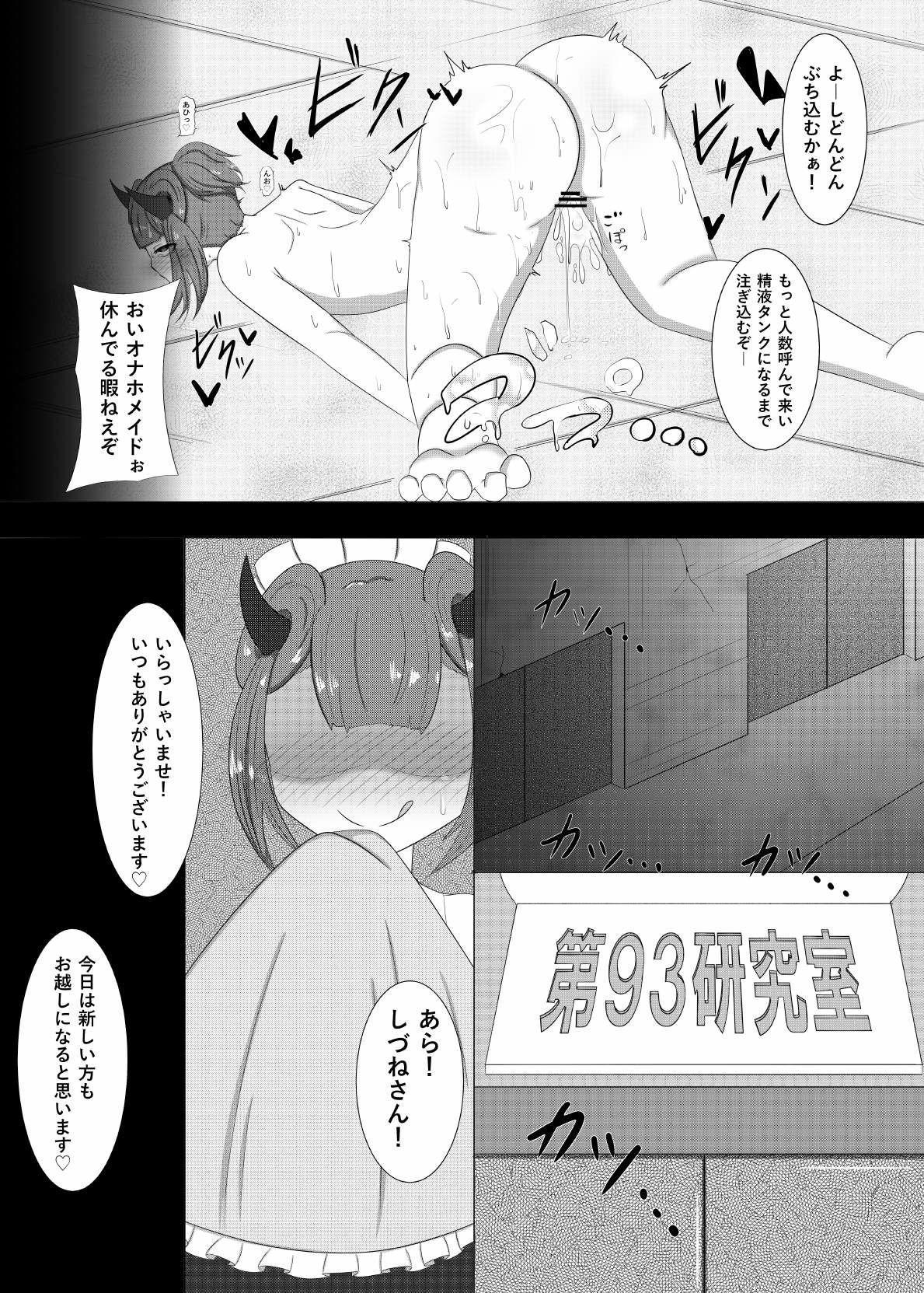 C93オマケ漫画 6