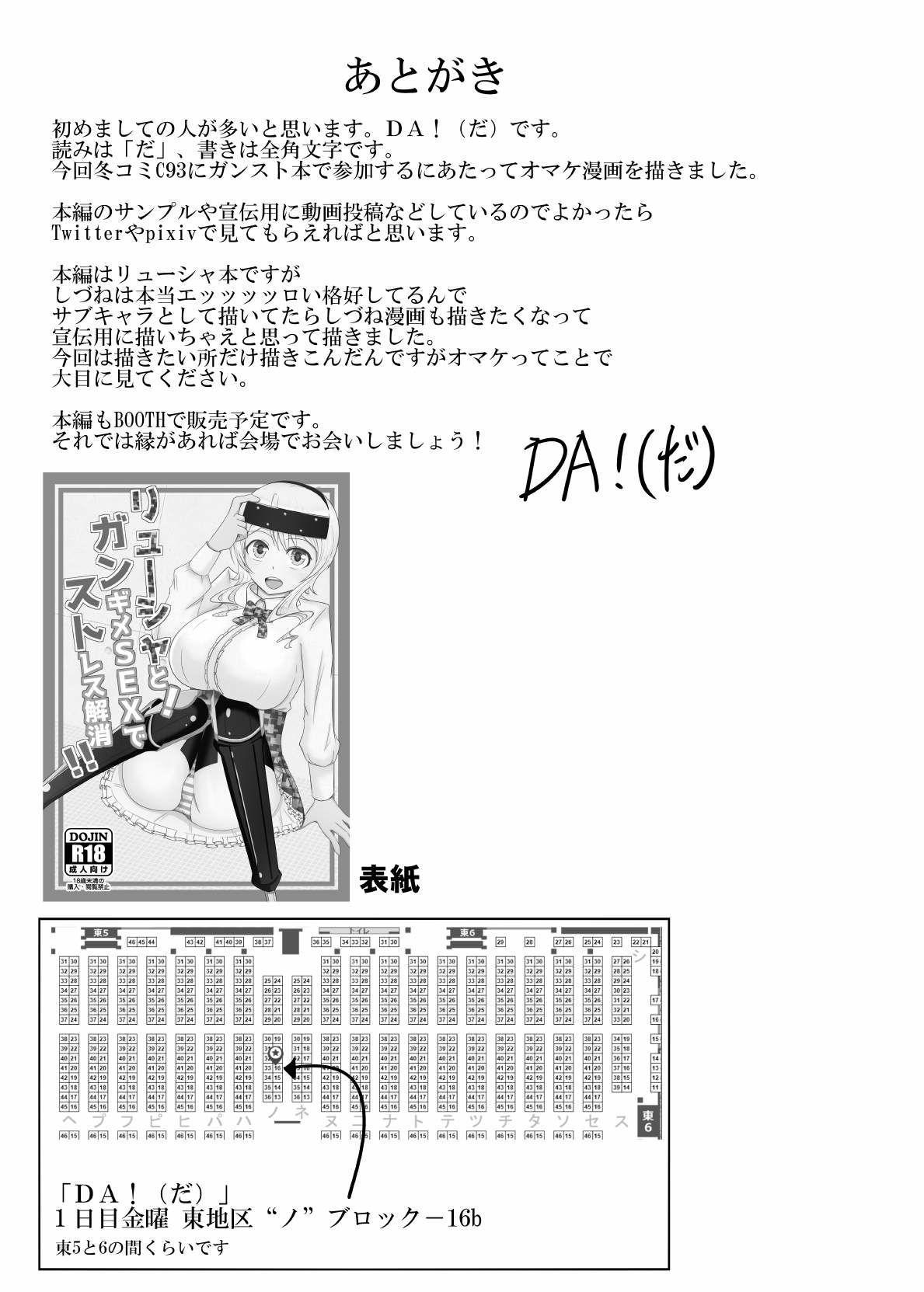 C93オマケ漫画 7
