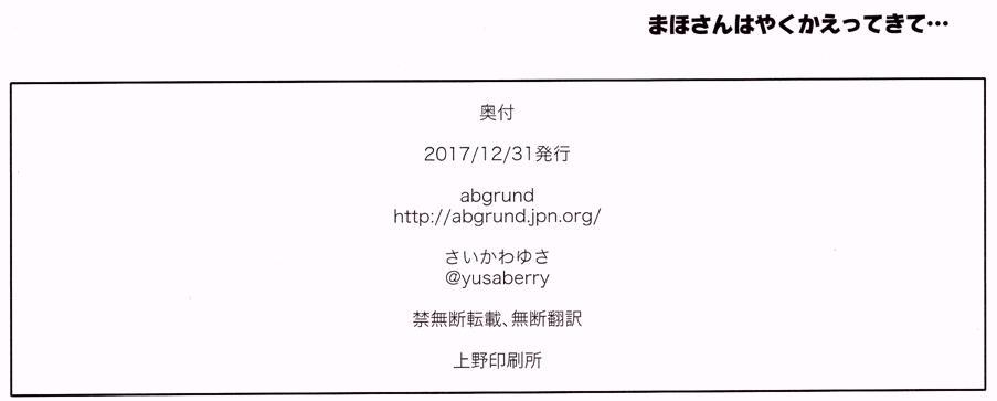 Hitori de wa Tokenai Ribbon 17