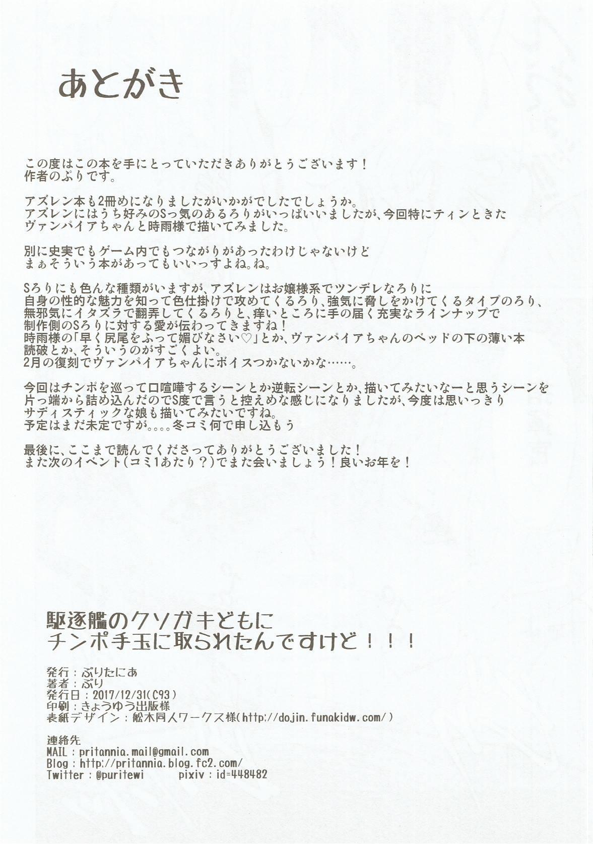 Kuchikukan no Kusogaki-domo ni Chinpo Tedama ni Toraretan desu kedo!!! 16