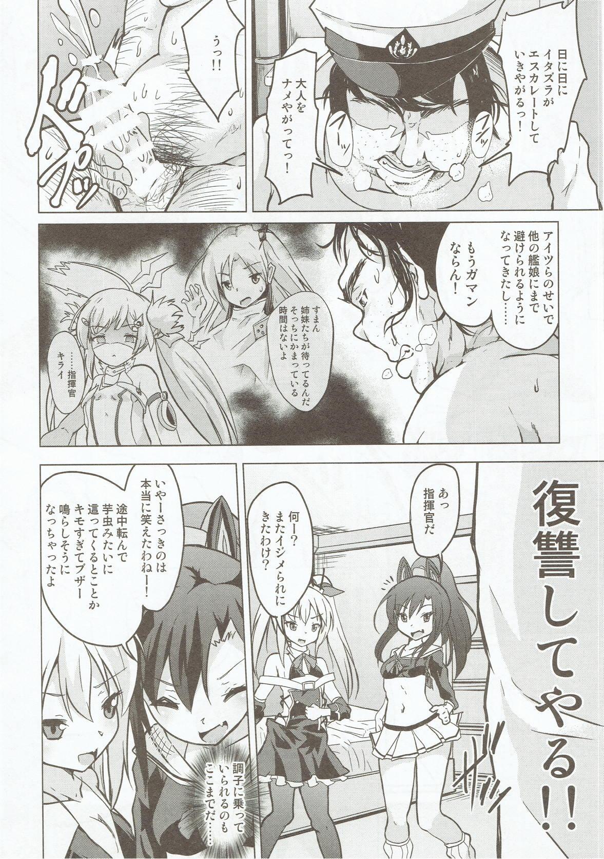 Kuchikukan no Kusogaki-domo ni Chinpo Tedama ni Toraretan desu kedo!!! 2