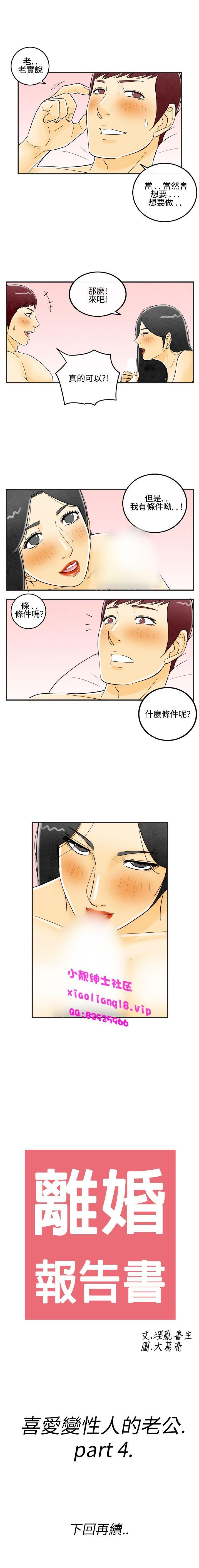 中文韩漫 离婚报告书 Ch.0-10 99