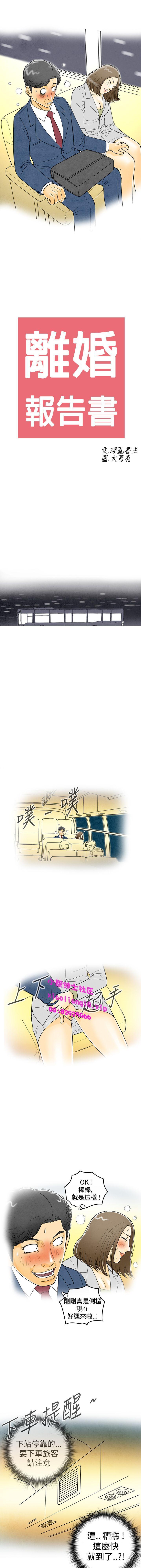 中文韩漫 离婚报告书 Ch.0-10 10