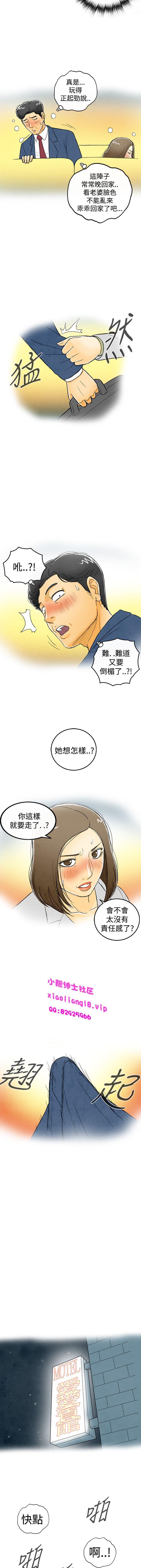中文韩漫 离婚报告书 Ch.0-10 11