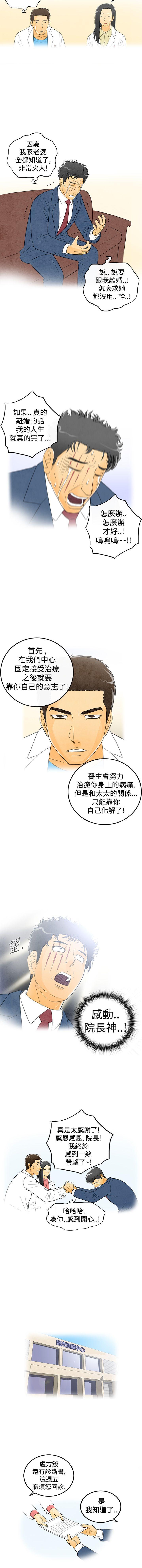 中文韩漫 离婚报告书 Ch.0-10 18