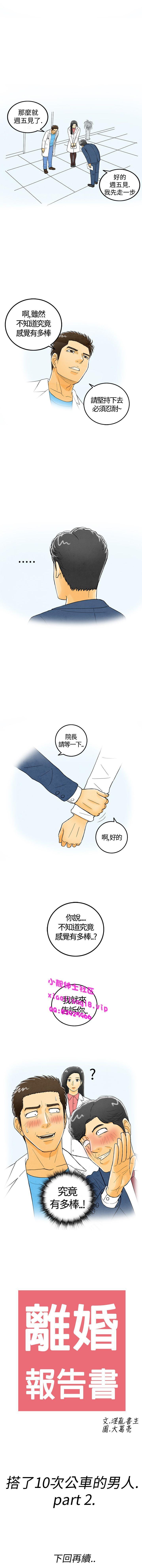 中文韩漫 离婚报告书 Ch.0-10 19