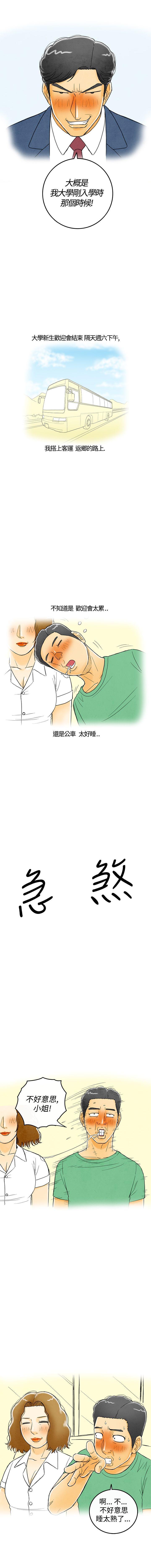 中文韩漫 离婚报告书 Ch.0-10 22