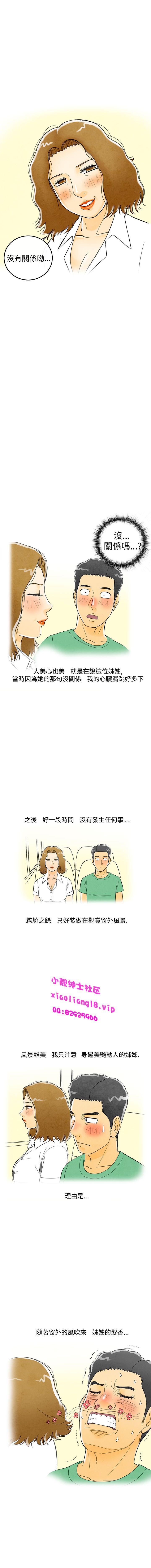 中文韩漫 离婚报告书 Ch.0-10 23