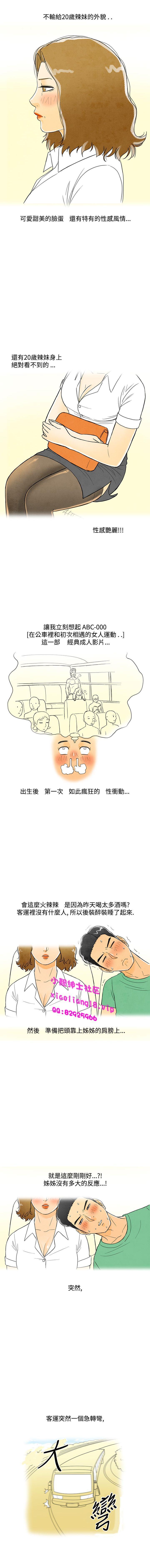 中文韩漫 离婚报告书 Ch.0-10 24