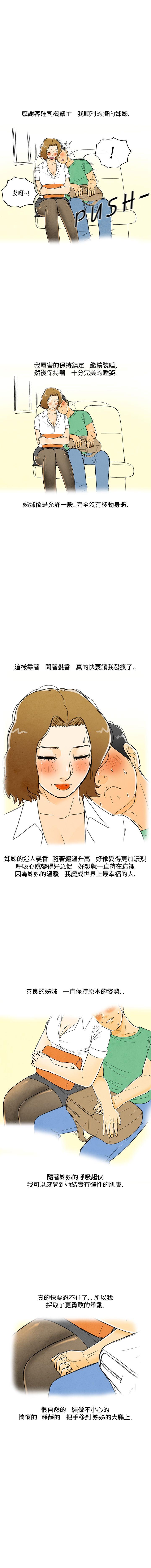 中文韩漫 离婚报告书 Ch.0-10 25