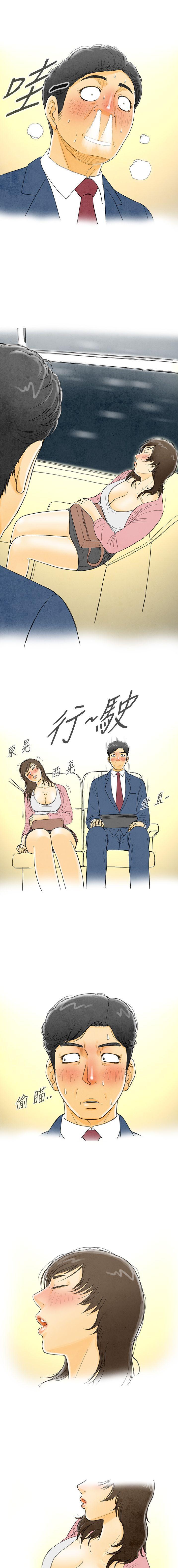 中文韩漫 离婚报告书 Ch.0-10 2