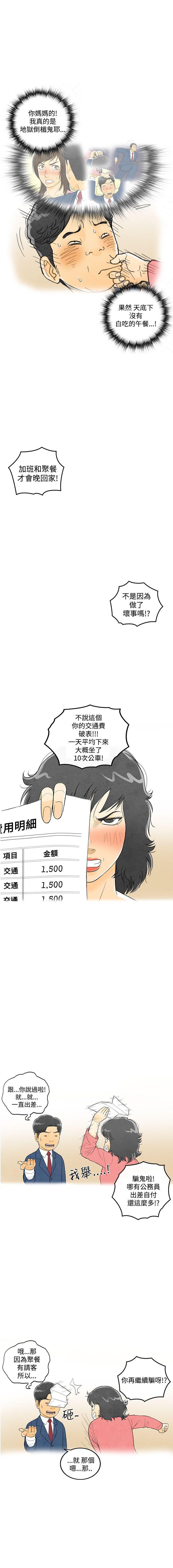 中文韩漫 离婚报告书 Ch.0-10 42