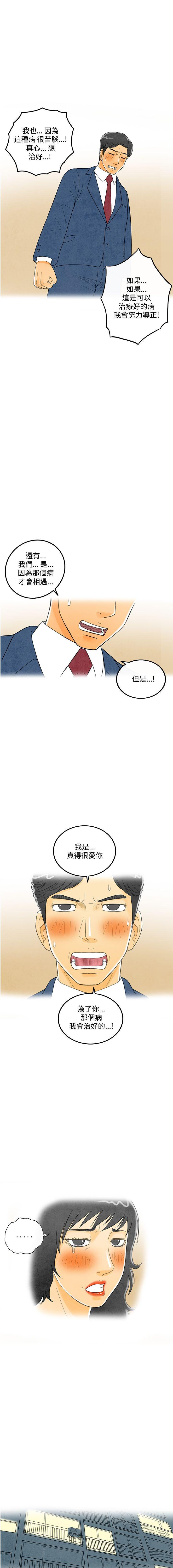 中文韩漫 离婚报告书 Ch.0-10 45