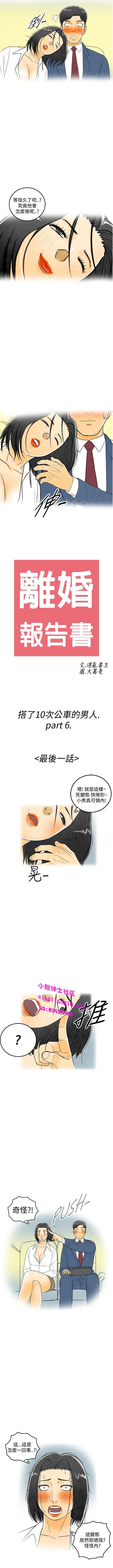 中文韩漫 离婚报告书 Ch.0-10 50