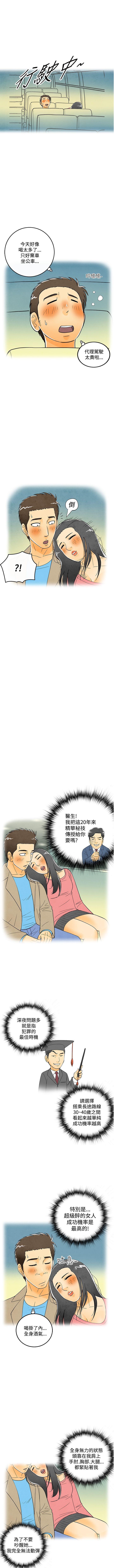中文韩漫 离婚报告书 Ch.0-10 52