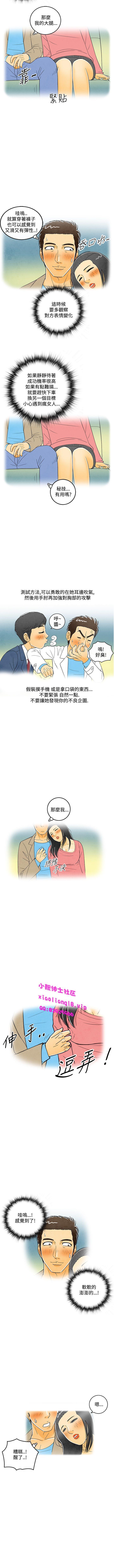 中文韩漫 离婚报告书 Ch.0-10 53